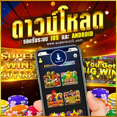 superslot download for android and ios